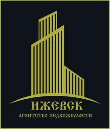 "Агентство недвижимости ""Ижевск"""