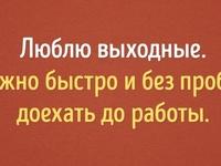 Выходные))