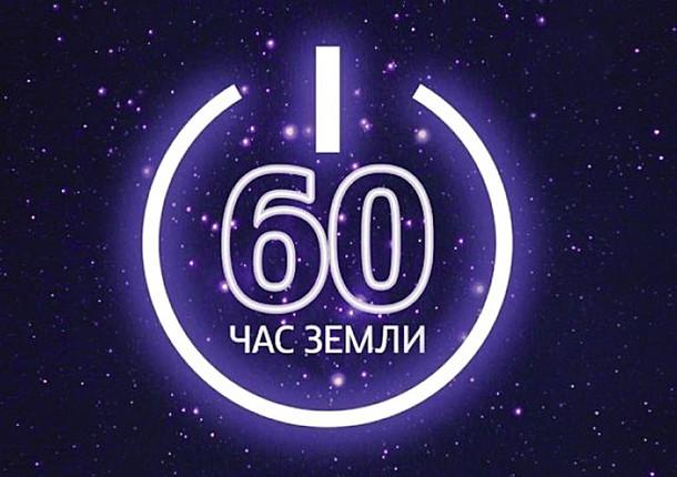 """В Ижевске пройдет """"Час Земли"""""""
